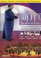 Hong Kong Chinese Orchestra - Silver Jubilee Conceert