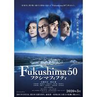Fukushima 50 (DVD)