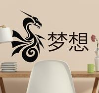 tenstickers Muurdecoratie Chinese draak & lettters